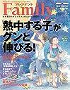 プレジデントFamily(ファミリー)2018年07月号(2018夏号: 「熱中する子」がグンと伸びる!)