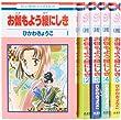 お伽もよう綾にしき コミック 全5巻完結セット (花とゆめコミックス)