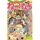 ねこぱんち No.133 11周年号 (にゃんCOMI廉価版コミック)