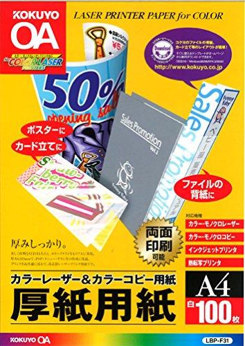 カラーLBP&PPC用厚紙用紙 A4 100枚 LBP-F31