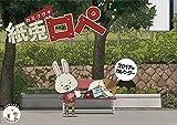 紙兎ロペ 2017年 カレンダー 壁掛け