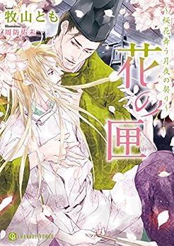 [牧山 とも]の花の匣~桜花舞う月夜の契り~【特別版】 (シャレード文庫)
