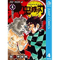 鬼滅の刃 4 (ジャンプコミックスDIGITAL)