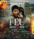 FLU 運命の36時間 Blu-ray