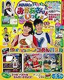 NHKのおかあさんといっしょ 2017年 06 月号 [雑誌]