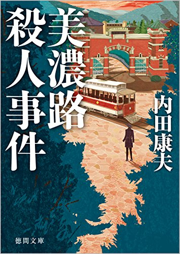 美濃路殺人事件: 〈新装版〉 (徳間文庫)