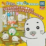 少年アシベ GO!GO!ゴマちゃん ゴマちゃんきゅうきゅうマスコット 全5種セット