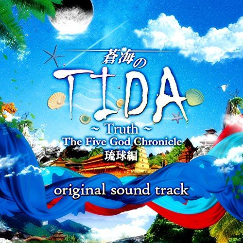 舞台 蒼海のティーダ ~Truth~ The Five God Chronicle 琉球編 ORIGINAL SOUND TRACK