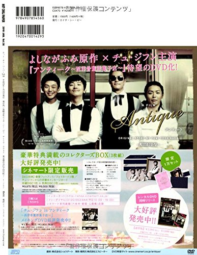 HOT CHILI PAPER Vol.56(DVD付)