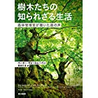 樹木たちの知られざる生活: 森林管理官が聴いた森の声