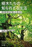 「樹木たちの知られざる生活: 森林管理官が聴いた森の声」販売ページヘ