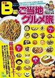 全国B級ご当地グルメ旅 (マンサンQコミックス)
