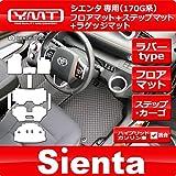 新型 シエンタ 170系 ラバー製フロアマット+ラゲッジマット+ステップマット YMTフロアマット -