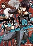 今際の路のアリス 5 (サンデーGXコミックス)