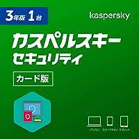 【Amazon.co.jp限定】カスペルスキー セキュリティ (最新版) | 3年 1台版 | カード版 | Windo…