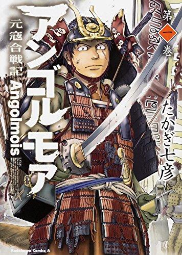 アンゴルモア 元寇合戦記 (1) (カドカワコミックス・エース)の詳細を見る