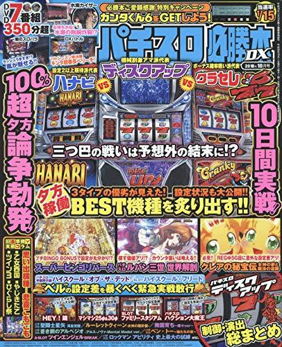 パチスロ必勝本DX 2018年 10 月号 [雑誌]