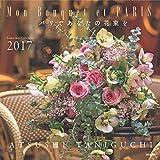 カレンダー2017 Mon Bouquet et PARIS パリであなたの花束を (ヤマケイカレンダー2017)
