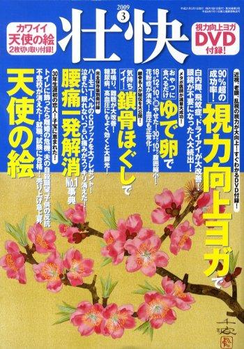 壮快 2009年 03月号 [雑誌]
