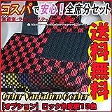 【スバル・SUBARU】R1専用フロアマット カーマット[年式:平成17年1月~平成22年3月] エクセレントシリーズ MAT-Plus(マットプラス)【車種別専用設計・日本製・社外品・自動車マット・ドレスアップ】