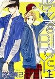 常春BOYS 上 (バーズコミックス ルチルコレクション)