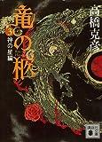 竜の柩(3) 神の星編 (講談社文庫)