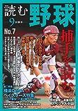 読む野球-9回勝負-No.7 (主婦の友生活シリーズ) 画像