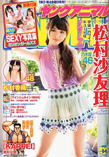 ヤングアニマル 2014年 7/25号 [雑誌]