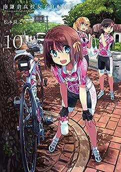 [松本規之]の南鎌倉高校女子自転車部 10 (コミックブレイド)