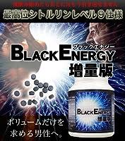 ブラックエナジー増量版(L-シトルリン、マカ末配合 男性用サプリ)