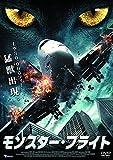 モンスター・フライト LBXC-531 [DVD]