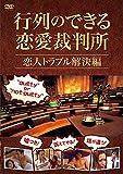行列のできる恋愛裁判所 恋人トラブル解決編[DVD]