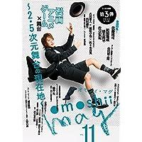 omoshii mag オモシィ・マグvol.11 特集 漫画・ゲーム・アニメ×舞台 第3弾 ~2・5次元舞台の現在地~