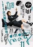 omoshii mag オモシィ・マグvol.11 特集 漫画・ゲーム・アニメ×舞台 第3弾 ?2・5次元舞台の現在地?