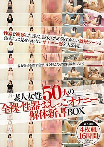 素人女性50人の全裸・性器・おしっこ・オナニー映像解体新書BOX 4枚組16時間 [DVD]の詳細を見る