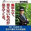 月刊・中谷彰宏68「集中力で、見えないものが見えてくる。」――自分の棚を作る勉強術