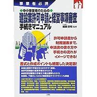 中小事業者のための建設業許可申請と経営事項審査手続きマニュアル (事業者必携)