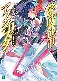 学戦都市アスタリスク 04. 追憶闘破 (MF文庫J)