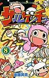 サルゲッチュ 8 (てんとう虫コロコロコミックス)