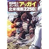 機動戦士ガンダム アッガイ北米横断2250マイル (角川コミックス・エース 195-6)