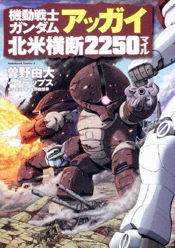 機動戦士ガンダム アッガイ北米横断2250マイル (角川コミックス・エース 195-6)の詳細を見る