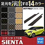 Hotfield トヨタ シエンタ リア用サイドステップマット 新型 170G 175G / WAVEブラック