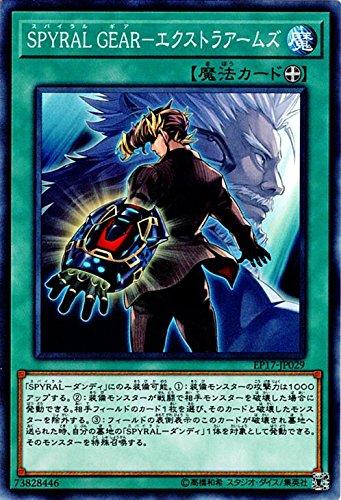 SPYRAL GEAR-エクストラアームズ ノーマル 遊戯王 エクストラパック2017 ep17-jp029