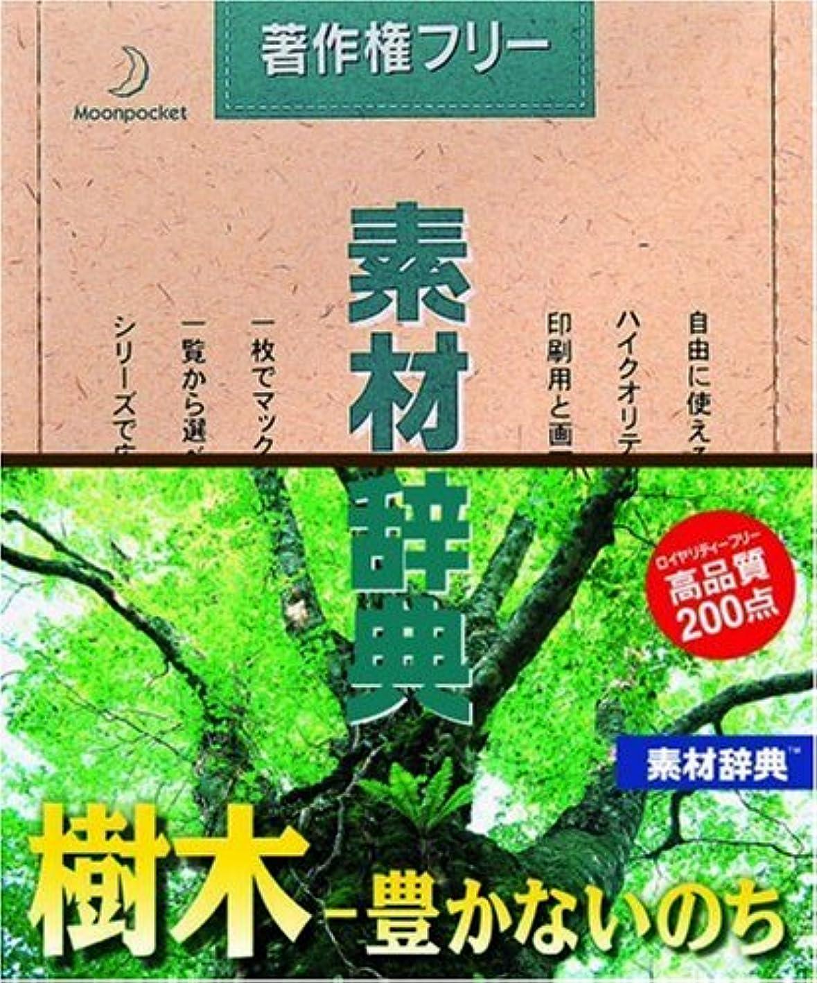 定期的な兵器庫実験室素材辞典 Vol.76 樹木?豊かないのち編