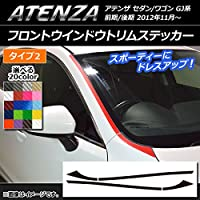 AP フロントウインドウトリムステッカー タイプ2 カーボン調 マツダ アテンザセダン/ワゴン GJ系 前期/後期 ガンメタリック AP-CF1780-GM 入数:1セット(4枚)