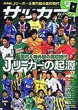 月刊サッカーマガジン 2018年 01 月号 [雑誌]