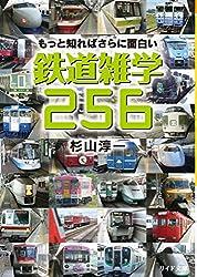 もっと知ればさらに面白い鉄道雑学256 (リイド文庫)