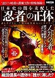 日本史の闇を支配した「忍者」の正体 (別冊宝島 2032)