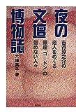 夜の文壇博物誌―吉行淳之介の恋人をめぐる銀座「ゴードン」の憎めない人々