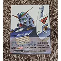 新品 G-SELECTION 機動戦士ガンダム0080 DVD-BOX